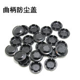 Mountain bike bicycle plastic toothed sprocket sprocket wheel crank left turn dust cover plug cover middle shaft cover