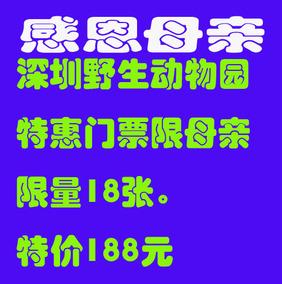 深圳野生动物园门票成人票小童票学生票生日票团体票深圳动物园
