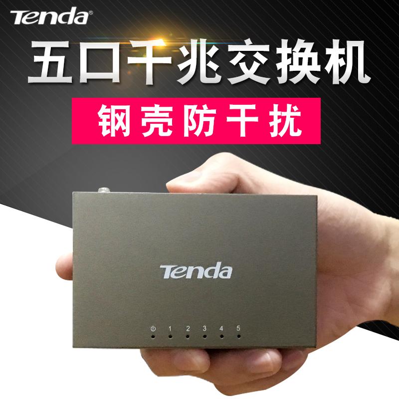 腾达TEG1005D 5口全千兆网络交换机防雷钢壳迷你型监控家用分线器