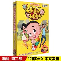 新版第二部大头儿子动画片10DVD幼儿童宝宝动画光盘碟片51-100集