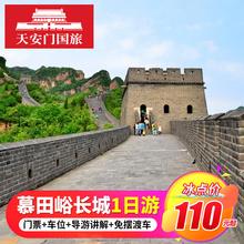 北京慕田峪长城一日游跟团游含门票天天发团纯玩无购物 集散巴士