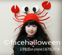 Funny crayfish cap crab hat kindergarten parent-child Christmas party gift children adult beauty sell Meng