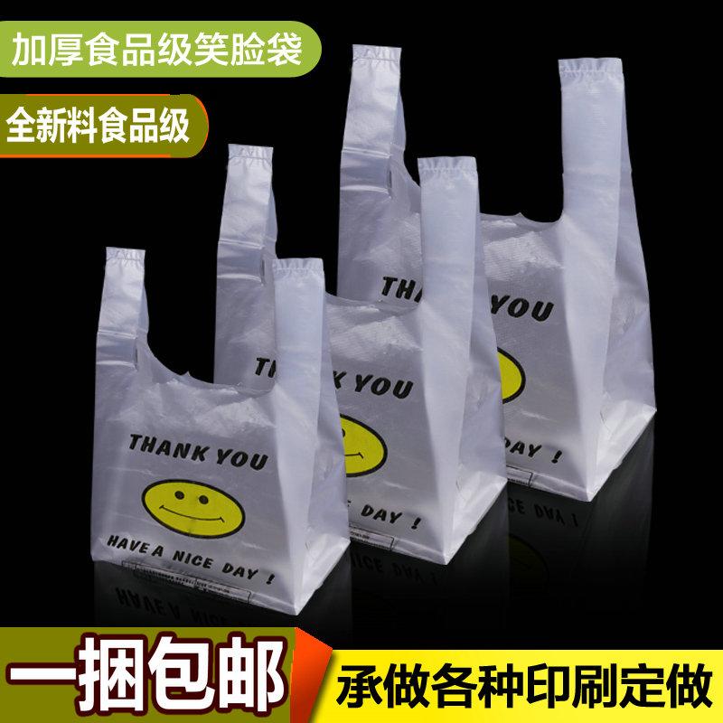 笑脸袋45*68*5背心袋食品袋子加厚方便购物袋塑料马夹袋定做批发