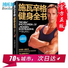 现货【新华正版】施瓦辛格健身全书 中文版 美国人的健身圣经 健身锻炼运动 健身书籍教程 健身教练囚徒健身无器械健身 无机械