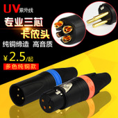 紫外线 3芯卡侬头纯铜针公母 音响箱话筒麦克风接头卡农插头