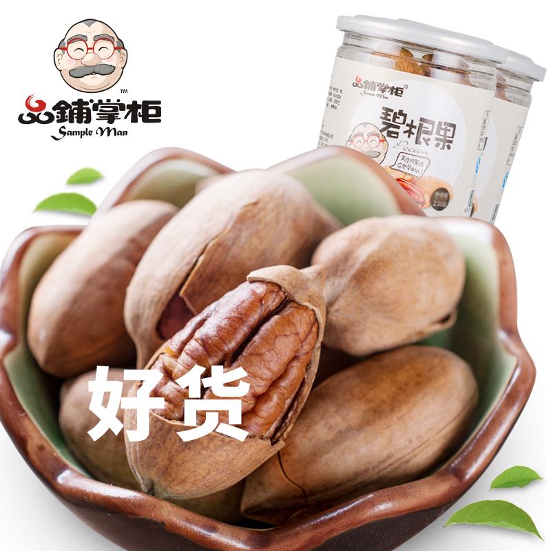 新货奶油碧根果炒货干果坚果长寿果山核桃连罐500g分2罐装零食