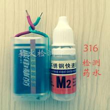 星火 鉴别分析测试剂特价 快速鉴定识别液 316l不锈钢检测药水