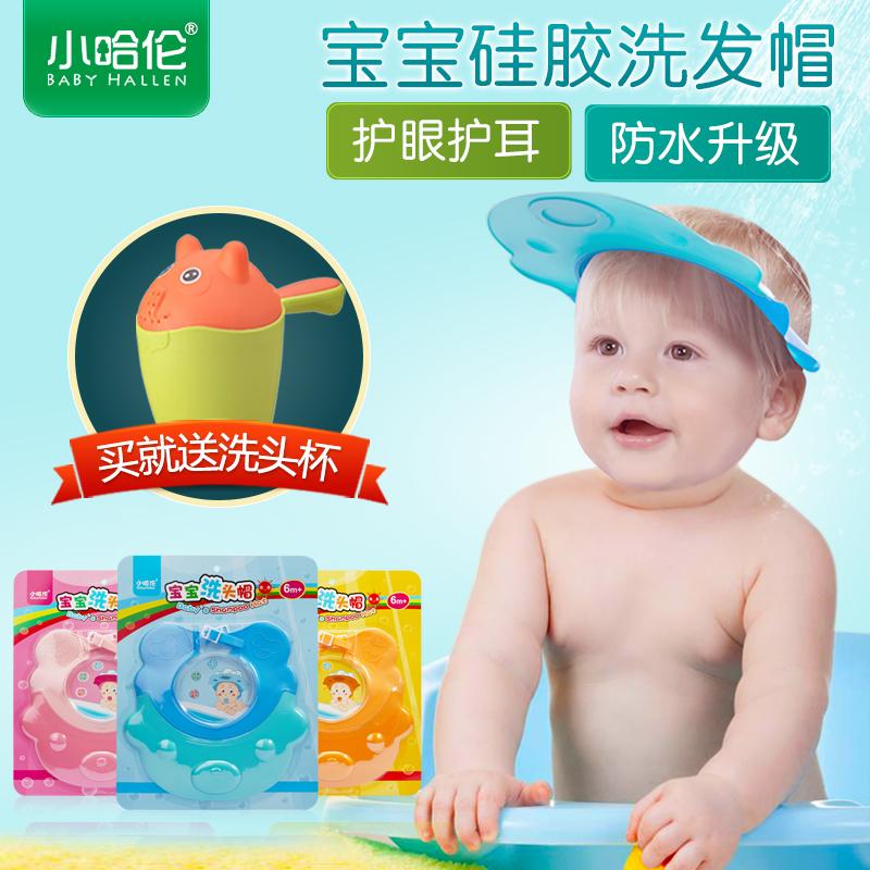 小哈伦宝宝洗头帽防水护耳神器洗发帽儿童硅胶婴儿浴帽小孩洗澡帽