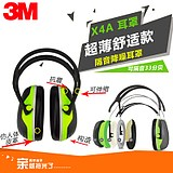 3M X4A soundproof noise-cancelling earcups sleep comfortably sleep with noise protection headphones to learn industrial shooting