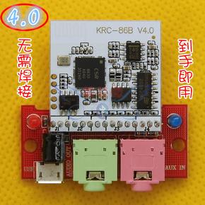 CSR8630蓝牙4.0音频模块 蓝牙立体声接收 模板 改装音响/音箱模组