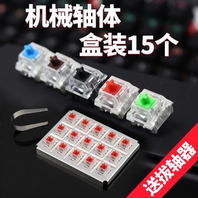 盒装15个 黑轴青轴红轴茶轴绿轴 机械键盘透明轴体开关 2针配件有假货吗