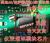 防盗故障POLO帕萨特奥迪A6大众仪表通讯拢块芯片RESMEGAMOS