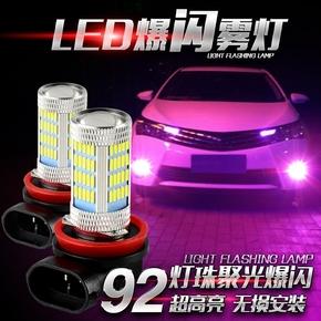 汽车防雾灯高亮H11H10 9006 881 H3 H8改装爆闪LED前雾灯泡透镜