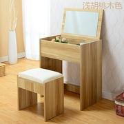 QS 梳妆台小户型迷你简约卧室翻盖化妆台化妆桌经济型多功能桌子