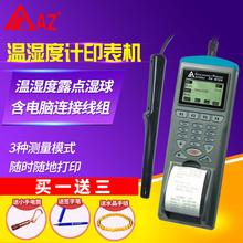 台湾衡欣多功能高精度分体式温湿度记录仪器带打印露点检测AZ9851