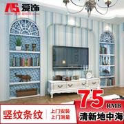 爱饰 地中海蓝色竖条纹壁纸 现代美式客厅简约墙纸儿童卧室壁纸
