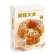 正版蛋糕大全面包蛋糕烘焙书籍大全面包蛋糕制作书籍面食制作书西点烘焙甜品制作书籍蛋糕烘焙书美食制作可搭配蛋糕裱花