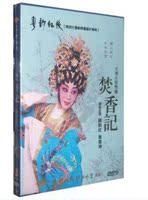 广东粤剧DVD 焚香记 陈韵红黄伟坤 正版DVD粤剧舞台艺术粤曲