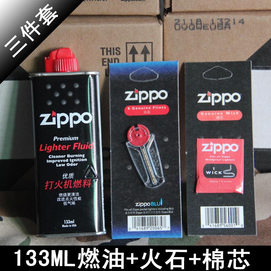 原装正品zippo打火机油专用配件正版煤油133ml+火石+棉芯超值套装