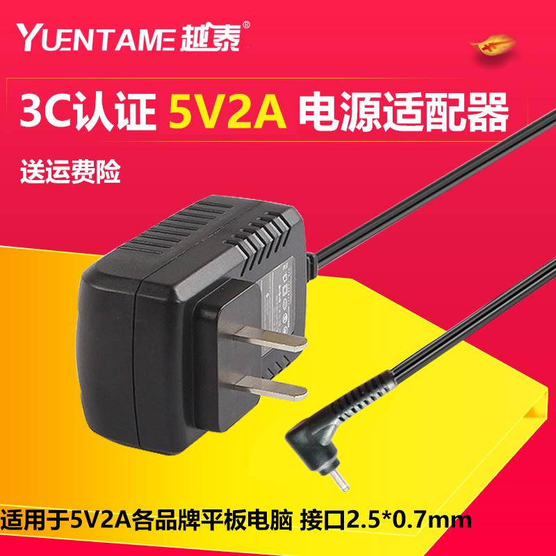 M80M801线5V2AW42平板电脑W32W41W30HD