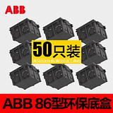 ABB switch cassette box bottom box 86 type bottom box line box 50 only switch socket cassette junction box