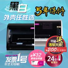 【旗舰店官方】映美税控发票1号针式打印机24针淘宝快递单打印机