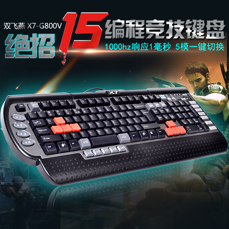 qq炫舞键盘游戏键盘