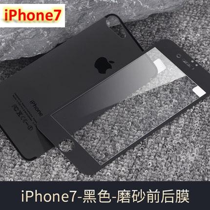 iphone6 plus钢化玻璃膜 苹果5s前后背膜3D立体磨砂电镀手机贴膜