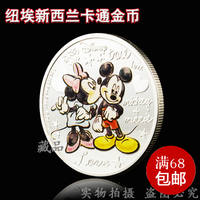 Spot animated cartoon characters Mickey commemorative coin coins Love Niue foreigner silver coins as a gift gift