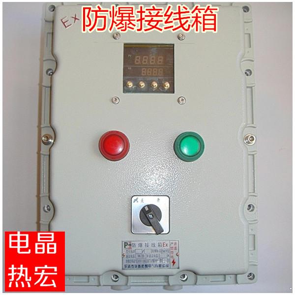 厂家直销防爆配电箱防爆控制箱防爆接线箱不锈钢防爆配电箱防爆盒