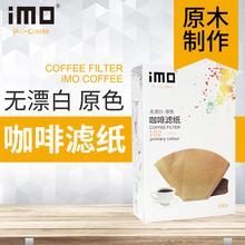 无漂泊 滴虑式咖啡过滤纸 原木制作 咖啡滤纸 iMO逸摩 100张