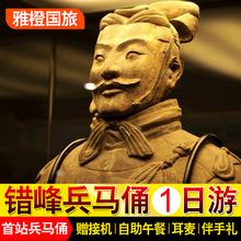 陕西西安旅游兵马俑一日游纯玩跟团华清池秦陵门票长恨歌免费接送