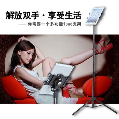 ipad三脚架平板电脑支架落地床头懒人支架苹果手机展示架三角支架是什么档次