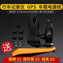 行车记录仪导航仪micro USB安卓接口车载充电器连接线电源线3.5米