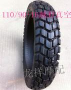 摩托车轮胎新大洲本田太子摩托车110/90-16真空轮胎110/90-16外胎