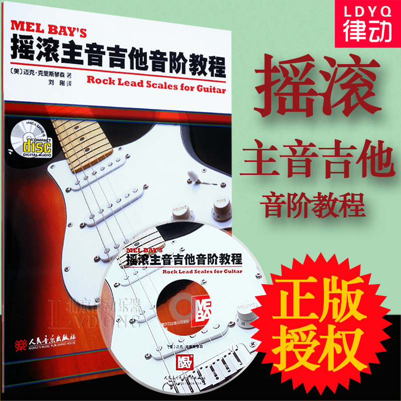 摇滚主音吉他音阶教程