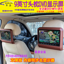 Car headrest DVD display, 9 inch HD plug-in car sleeper, LCD screen rear row seat, AV Entertainment