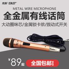 SAST/先科 OK-20有线话筒专业ktv演出家用会议麦克风家用K歌话筒
