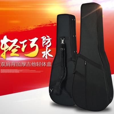 吉他民謠吉他盒