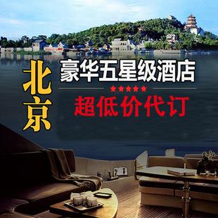 万豪 希尔顿酒店预订打折协议价 北京五星级酒店booking代订