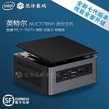 Intel/英特尔 NUC7I7BNH 厚款NUC i7-7567U 3.5G迷你微型电脑主机