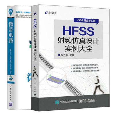 微带电路+HFSS射频仿真设计实例大全 2本套装 微带设计教程书籍 微带电路设计书籍 微波天线 集成电路设计 电子工程师参考图书籍
