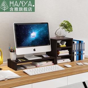 电脑显示器增高架护颈台式桌上键盘收纳垫高置物架桌面子底座支架