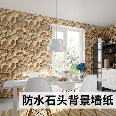 鹅卵石头纹墙纸3d立体防水客厅浴室书房厨房卫生间电视背景墙壁纸2018新款
