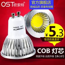 欧索特节能led射灯灯泡gu5.3gu10mr16插脚e27螺口led灯杯220v12v图片