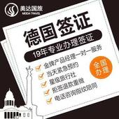 [上海送签]德国个人旅游签证申根全国受理【浙江美达】