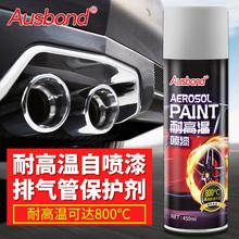 汽车发动机铝喷剂耐高温排气管自喷漆防生锈保护剂底盘装甲防锈漆