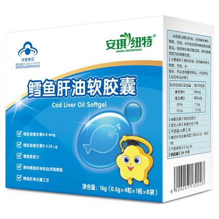 买2发3安琪纽特鳕鱼肝油软胶囊鱼干油儿童宝宝婴儿婴幼儿鱼油DHA