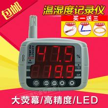 台湾衡欣USB仓库室内机房大荧幕LED高精度温湿度记录仪器AZ8809