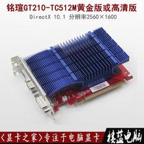 包邮 GT210 等9350GT TC1G 共享1G 512M静音HD4350 电脑独立显卡